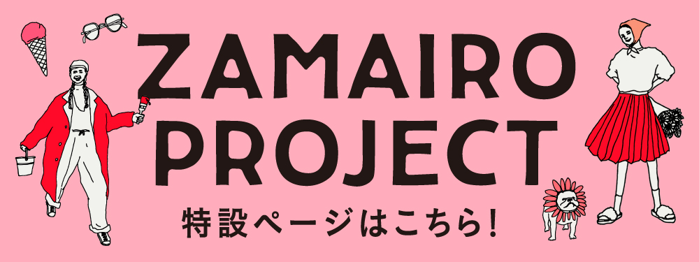 ZAMAIRO PROJECT 特設ページ